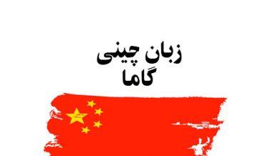 آموزش زبان چینی در شیراز