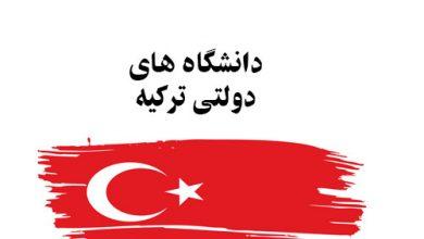 دانشگاه های دولتی ترکیه