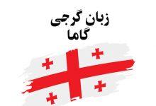 کلاس زبان گرجی در شیراز