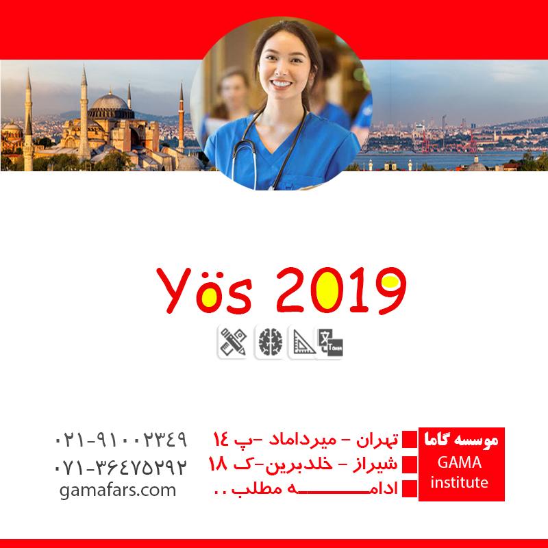 کلاس یوس در کرمان 2019