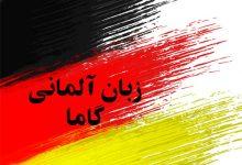 کلاس آلمانی در شیراز