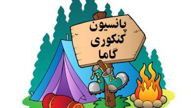 پانسیون کنکوری شیراز