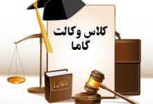 کلاس وکالت در بوشهر