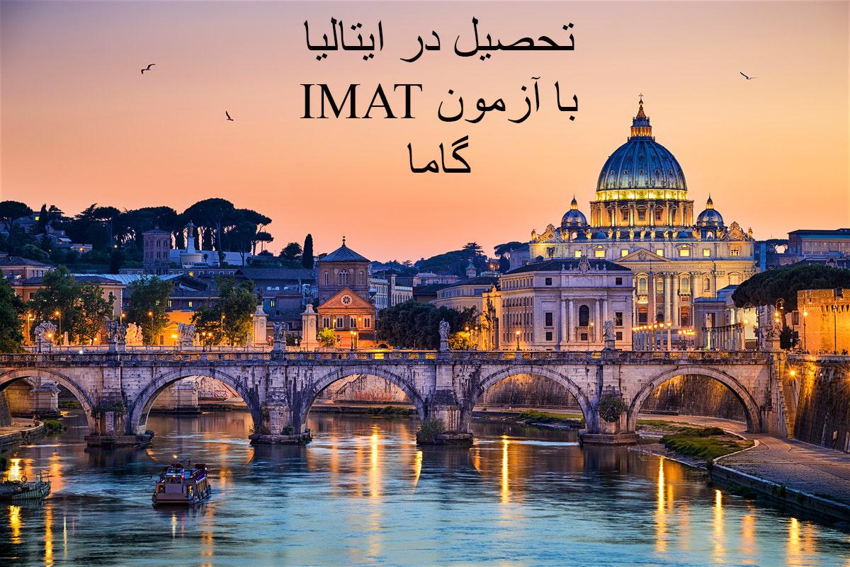 کلاس آزمون IMAT ایتالیا در تهران