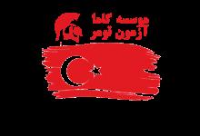 برگزاری آزمون تومر ۲۰۱۹ در تهران
