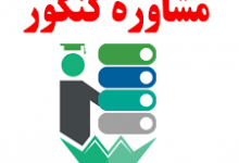 مشاور کنکور شیراز
