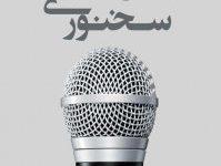کلاس فن بیان شیراز