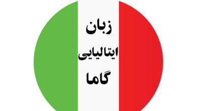 کلاس زبان ایتالیایی در شیراز
