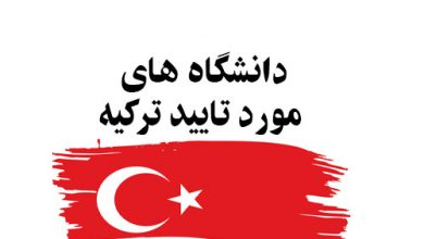دانشگاه های ترکیه مورد تایید وزارت بهداشت ۲۰۲۰ – ۲۰۱۹