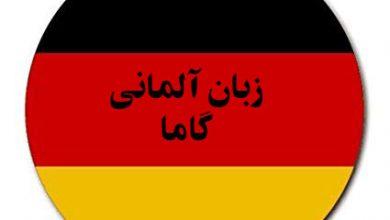 کلاس زبان آلمانی در شیراز