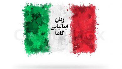 کلاس زبان ایتالیایی در تهران