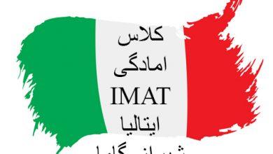 دوره های آمادگی آزمون IMAT ایتالیا در شیراز
