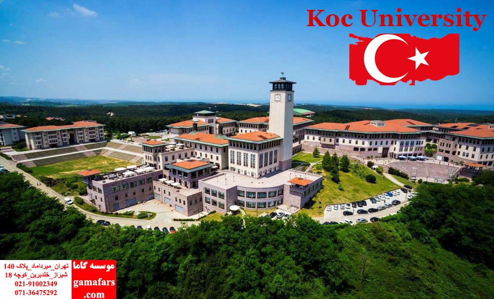 ثبت نام دانشگاه کوچ ترکیه   شهریه دانشگاه کوچ ترکیه   پزشکی دانشگاه کوچ ترکیه