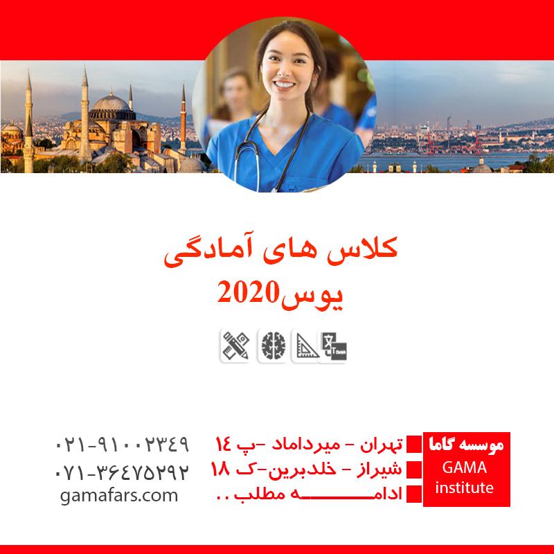 کلاس یوس در تهران 2020