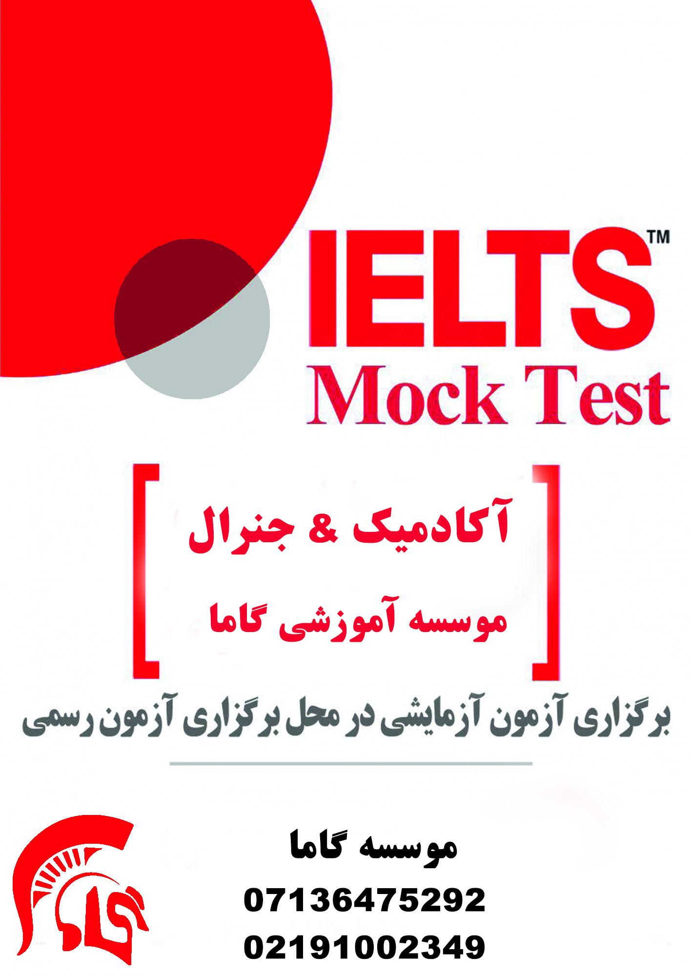 آزمون ماک در شیراز