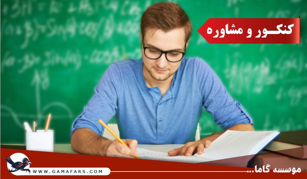 انتخاب رشته کنکور شیراز