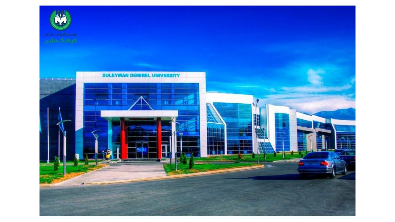 ثبت نام دانشگاه سلیمان دمیرل ترکیه